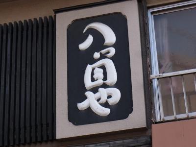 八つ目 にしむら (2)