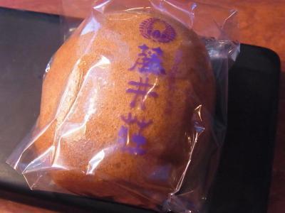 藤井荘 温泉饅頭 (2)