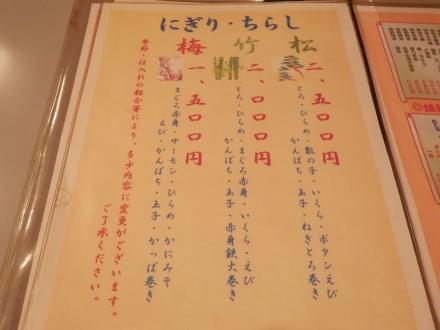 銀寿司 (5)