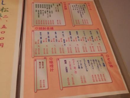銀寿司 (4)