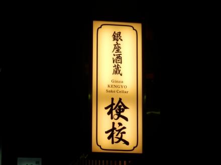 銀座倹校 (3)