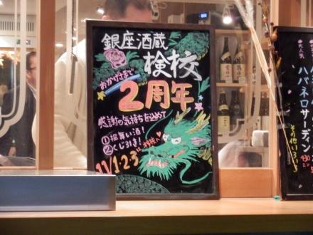銀座倹校 (7)