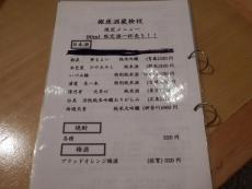 銀座倹校 (29)