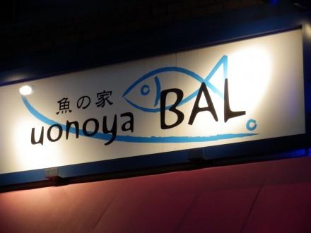 魚の家BAL (2)