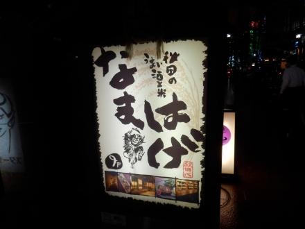 なまはげ (2)