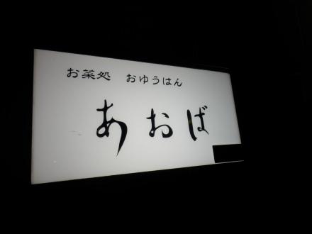 あおば (9)