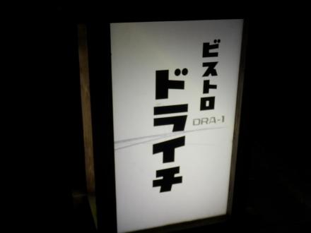 ドライチ (2)