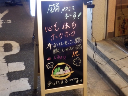 ダイニング さら (2)