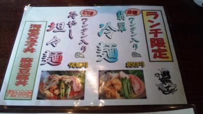 黒龍天神楼ランチ限定冷麺メニュー