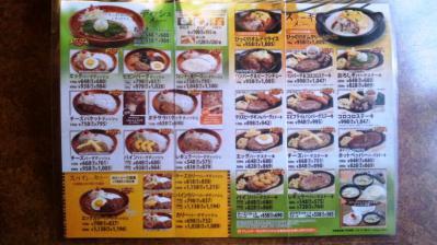 びっくりドンキー高井田店メニュー2012春