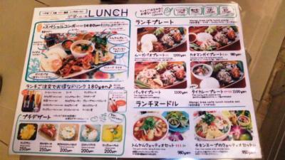 マンゴツリーカフェ大阪ランチメニュー