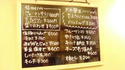 弓しげ日替りメニュー20120717