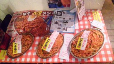 スパゲッティーのナポリ店内サンプル