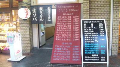 駅うどん吹田外観