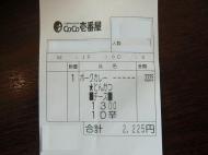 CIMG3691_2014111618121712e.jpg