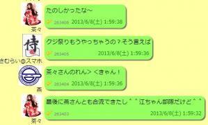2013y06m08d_020147299.jpg