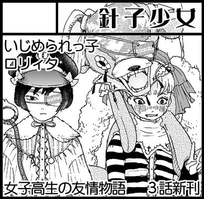 harikoshojo111web.jpg