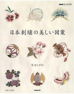 日本刺繍の美しい図案