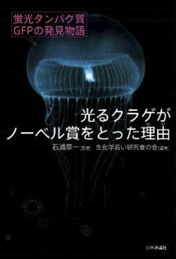光るクラゲがノーベル賞をとった理由(Amazonより)_convert_20120619112947