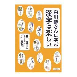 白川静さんに学ぶ漢字は楽しい(Amazonより)_convert_20120619113028