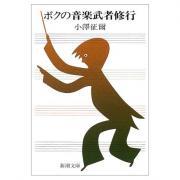 ボクの音楽武者修行(Amazonより)_convert_20120705143646