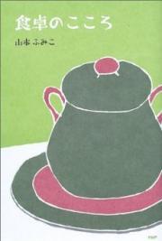 食卓のこころ_convert_20120705143833