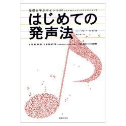 はじめての発声法(Amazonより)_convert_20120710180201