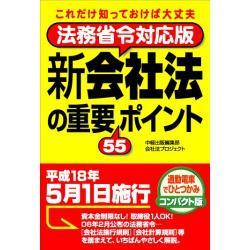 新会社法の重要55ポイント(Amazonより)_convert_20120710180350