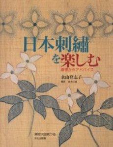 日本刺繍を楽しむ(7netより)