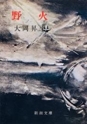 野火(読書メーターより)_convert_20120910201348