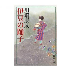 伊豆の踊子(Amazonより)_convert_20120911093910
