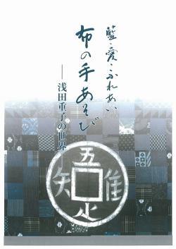 藍・愛・ふれあい・布の手あそび(広島県庄原市HPより)_convert_20120911094812