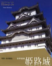 世界遺産姫路城_convert_20121017131255