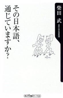 その日本語、通じていますか