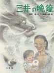 三井の晩鐘 (1981年)