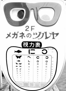 120624eyes-1.jpg