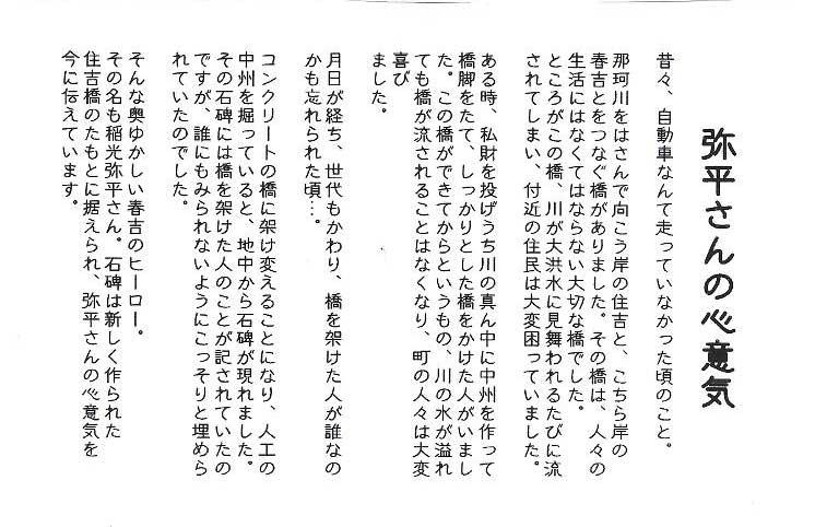 yahei3.jpg