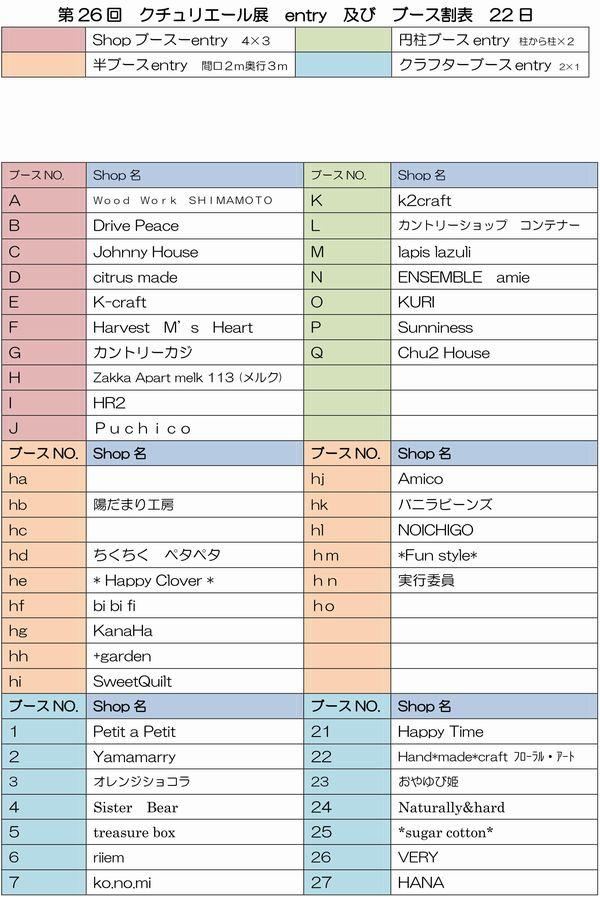 第26回クチュリエール展entry及びブース割表22日_01s