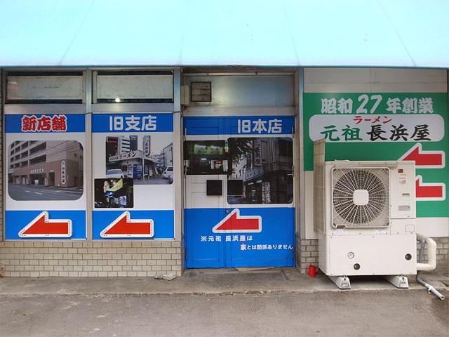 131109元祖長浜屋-旧店舗
