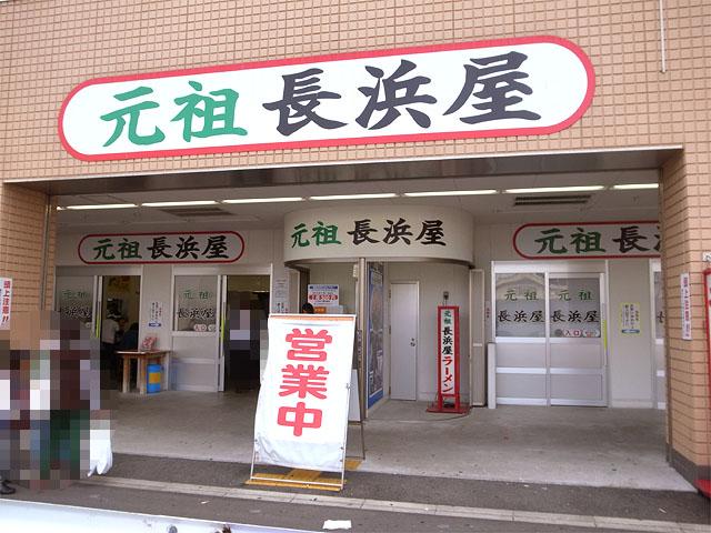 131109元祖長浜屋-外観
