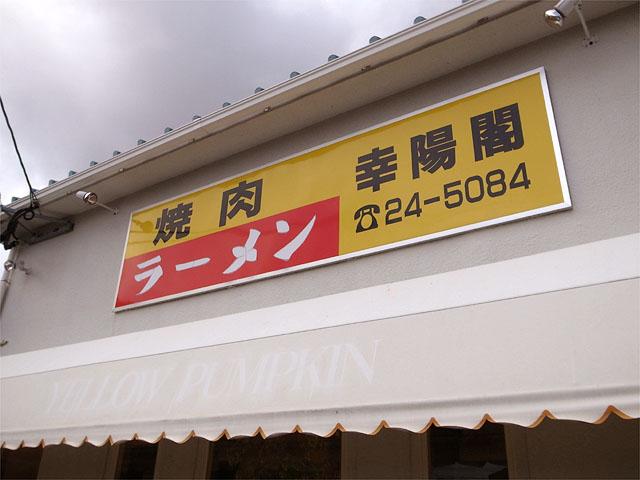 131110幸陽閣-看板