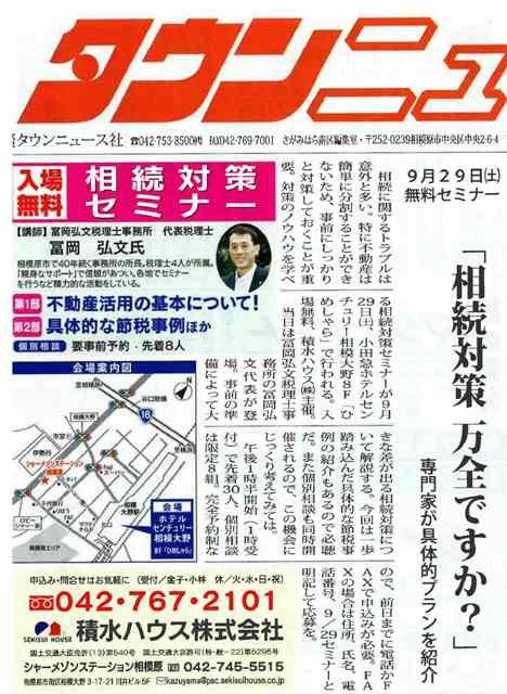 タウンニュース 9月13日号