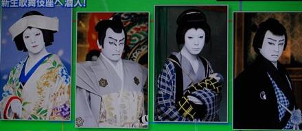 1歌舞伎4人