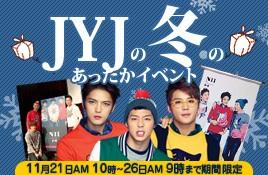 JYJ冬のあったかイベント