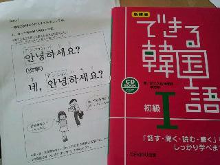 韓国語教室1