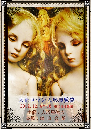20121204大正ロマン人形展覧会