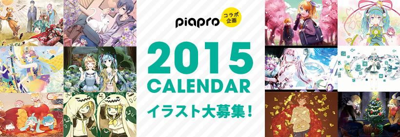 ピアプロカレンダー