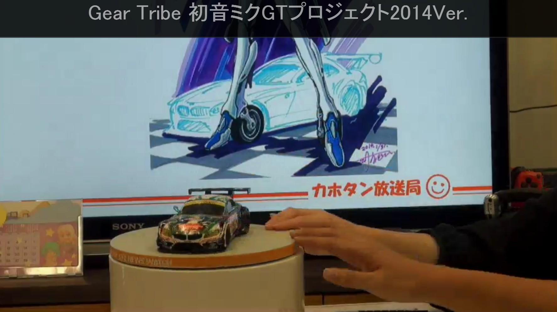 Gear Tribe 初音ミクGTプロジェクト2014Ver (1)