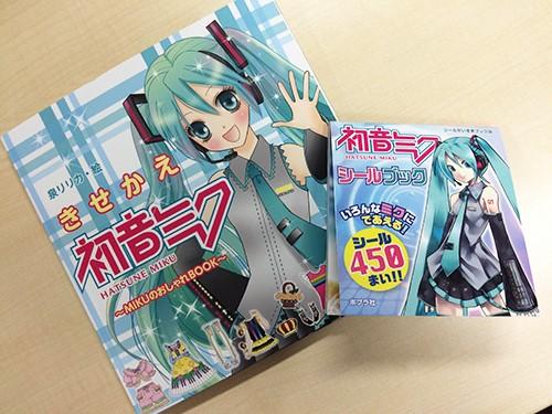 ポプラ社より『きせかえ初音ミク MIKUのおしゃれBOOK』と『初音ミクシールブック』が発売中!