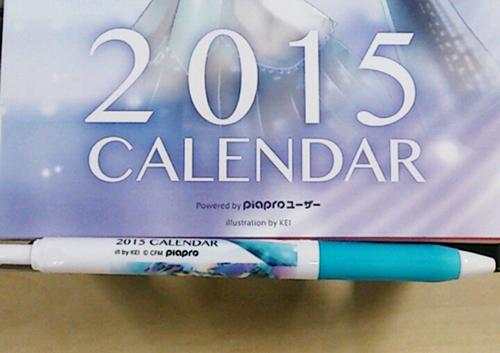 2015年ピアプロカレンダーが発売開始3